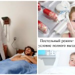 Постельный-режим-основное-условие-полного-выздоровления