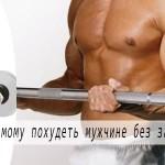 Сбросить вес мужчине в домашних условиях