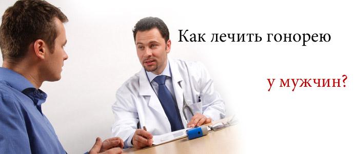 Перед тем как лечить гонорею