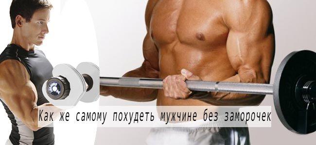Снижение веса в домашних условиях для мужчин