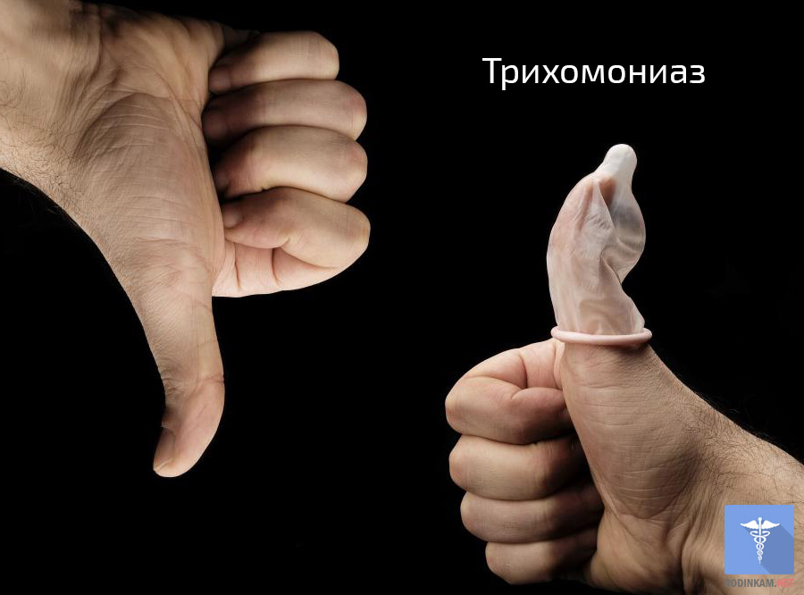 трихомонада у мужчин признаки фото